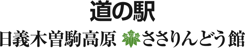 道の駅 日義木曽駒高原ささりんどう館