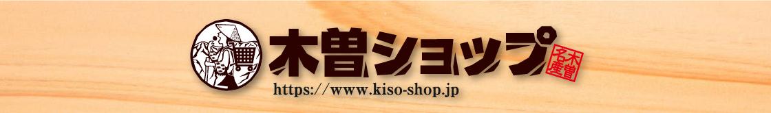 木曽ショップ https://www.kiso-shop.jp